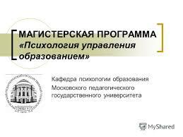Презентация на тему МАГИСТЕРСКАЯ ПРОГРАММА Психология  1 МАГИСТЕРСКАЯ ПРОГРАММА Психология управления образованием