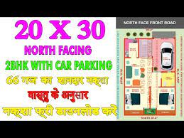 20x30 north facing 2bhk house plan with
