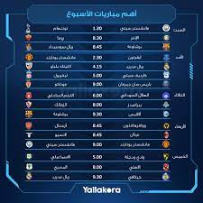 Yallakora مباريات اليوم