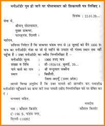 How To Write A Resignation Letter In Hindi Huanyii Com