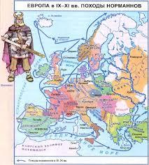 Эпоха викингов Походы История Реферат доклад сообщение  ЕВРОПА в ix xi вв ПОХОДЫ НОРМАННОВ