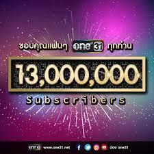 ช่องวัน 31 ฉลอง 13 ล้าน Youtube Subscribers และติดอันดับ Youtube Rewind 2018