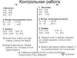 Презентация на тему Контрольная работа Вычисли Вставь  1 Контрольная работа