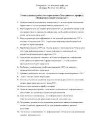 активные методы обучения как средство повышения качества Курсовая работа тематика Кафедра Моделирования в