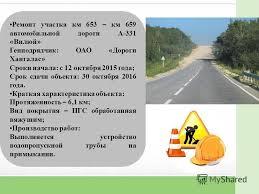 Презентация на тему Отчет о прохождении производственной  9 Ремонт участка км 653 км 659 автомобильной дороги