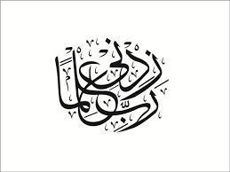 <b>High Quality</b> FASHION <b>Islamic Wall</b> Sticker <b>Islam</b> Art Mural Decal ...