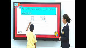 DLTV คณิตศาสตร์ ป. 3 การบวกตัวเลขบาท สตางค์ - YouTube