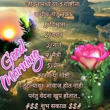 Good Morning Quotes In Hindi 140 Character Best of Good Morning Messages SMS Wishes In Marathi Quotes Images Download