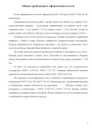 методичка практика нпо курс пм для см 4 5 Общие требования к оформлению отчета