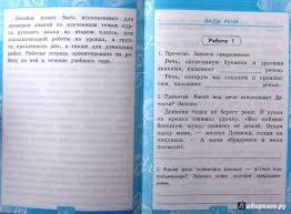 Иллюстрация из для Русский язык класс Контрольные работы  Иллюстрация 6 из 25 для Русский язык 2 класс Контрольные работы к учебнику В