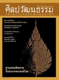 ศิลปวัฒนธรรม ฉบับ พฤษภาคม 2559 - ศิลปวัฒนธรรม