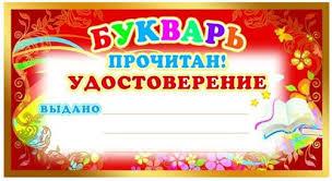 Удостоверение для первоклассника Букварь прочитан Сфера Товары  Удостоверение для первоклассника Букварь прочитан