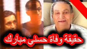 ما صحة خبر وفاة حسني مبارك بسبب جلطة قلبية في مصر اليوم | وكالة سوا  الإخبارية