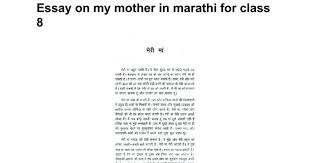 essay on my mother in marathi for class google docs