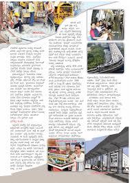 eenadu epaper telugu news paper today hyderabad classifieds eenadu news paper special article on hyderabad metro rail
