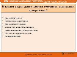 Презентация на тему Правосудие по уголовным делам Магистерская  3 К