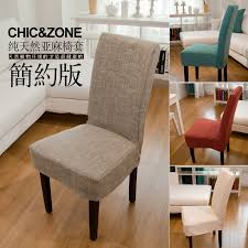 surprising design linen dining chair covers 21
