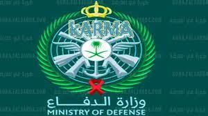 """وظائف وزارة الدفاع 1443  الشروط والمستندات المطلوبة والتخصصات المتاحة  للالتحاق بوظائف الدفاع السعودية """"التفاصيل كاملة"""" - كورة في العارضة"""