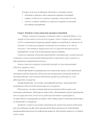 Социально трудовые отношения в России реферат по социологии  Это только предварительный просмотр