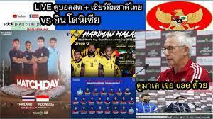 LIVE : ดูบอลสด + เชียร์ทีมชาติไทย vs อินโดนิเซีย บอลโลกรอบคัดเลือก 2022  (ดูคู่มาเล UAE ไปด้วย) - YouTube