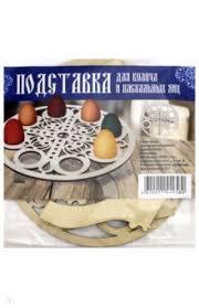"""""""Подставка для кулича и пасхальных яиц """"Узор"""" (8 штук)"""" купить ..."""