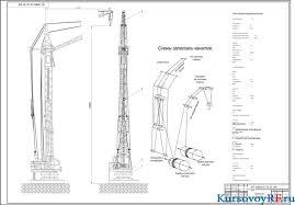 Курсовой расчет электрических аппаратов управление и защита  Чертеж башенный кран КБ 306 С 981 общий вид
