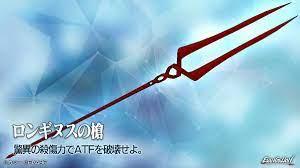 ロンギヌス の 槍