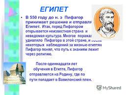Презентация на тему Пифагор Самосский великий греческий учёный  3 ЕГИПЕТ