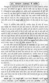 essay on ldquo unity is strength rdquo in hindi