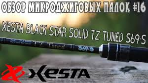 Обзор микроджиговых <b>палок</b> #16 Xesta Black Star Solid TZ Tuned ...