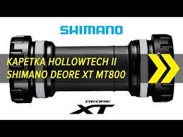 Will know, Каретка Shimano MT800 BSA c TL-FC25 IBBMT800B ...