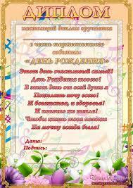 Поздравления сценки на день рождения Диплом на день рождения В честь торжественного события
