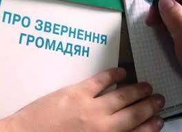 Стан розгляду звернень і запитів на інформацію в Старобільській місцевій прокуратурі Луганської області за 2020 рік