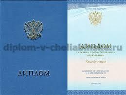 Купить диплом техникума в Челябинске об окончании Быстрая доставка купить диплом техникума колледжа с приложением 2014 год н в