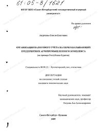 Диссертация на тему Организация налогового учета на  Диссертация и автореферат на тему Организация налогового учета на перерабатывающих предприятиях агропромышленного комплекса На