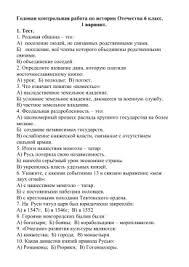 Обобщающее повторение по истории России в классе по теме Годовая контрольная работа по истории Отечества 6 класс