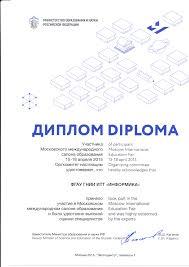 ИНФОРМИКА Дипломы Диплом участника Московского международного салона образования