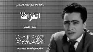 البرنامج الفكاهي׃ العَرَّافة ˖˖ القُمار - YouTube