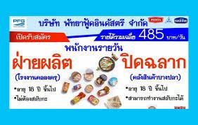 ThaiHotPro.com , บริษัท พัทยาฟู้ดอินดัสตรี จำกัด รับฝ่ายผลิตและปิดฉลาก  รายได้ 485 บาท อายุ 18 ปี สมุทรสาคร