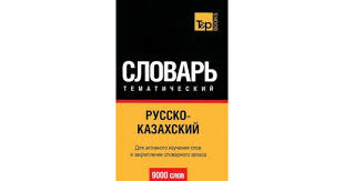 Купить книгу «<b>Русско</b>-<b>казахский тематический словарь</b>. 9000 ...