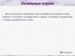 Презентация на тему Конституционное право Украины Представление  6 6 Начальные