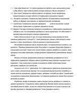 Организация и управление Реферат Управление id  Реферат Организация и управление 17