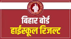 Bihar board bseb 10th result 2021 live updates: Qkzjamugp5j6nm