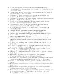 Анализ износа и обновления основных средств диплом по  Скачать документ