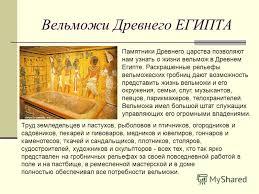 Презентация на тему Вельможи Древнего ЕГИПТА Доклад учеников  5 Вельможи Древнего ЕГИПТА Памятники Древнего царства позволяют нам
