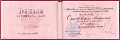 Купить диплом кандидата и доктора наук 👍 в Москве с доставкой диплом доктора наук