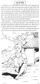 short story of the blessing of god in hindi