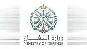 شروط التقديم على الوظائف العسكرية للجنسين وزارة الدفاع 1442 عبر بوابة  التجنيد الموحد