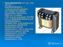 Презентация на тему Презентация на тему Трансформатор и  3 Трансформа́тор