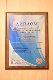 Наши награды Учебный центр Ресурс  Диплом Образовательная организация xxi века Лига лидеров 2016